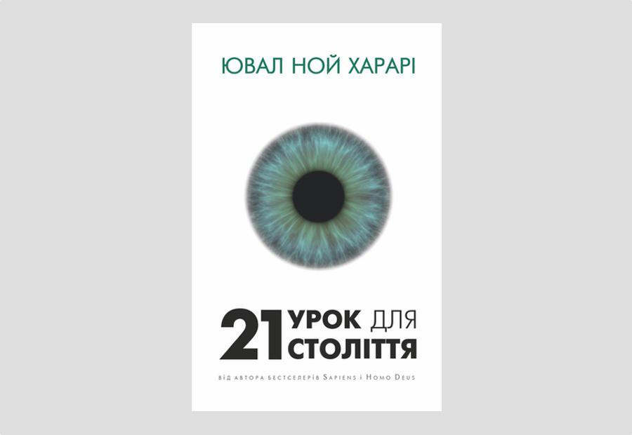 Уривок з книги Ювала Ноя Харарі «21 урок для 21-го століття»