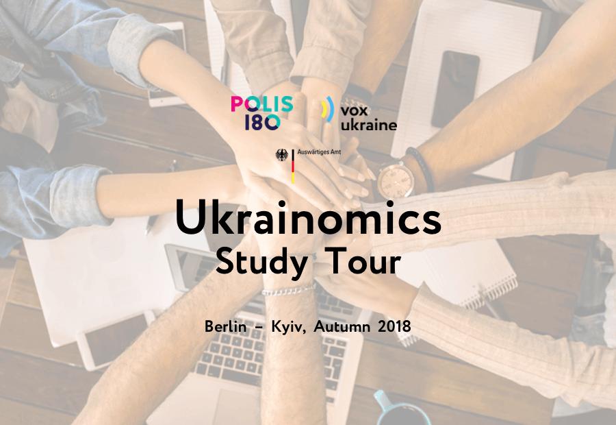 «Україноміка»: зроби свій внесок у розвиток економічної дискусії