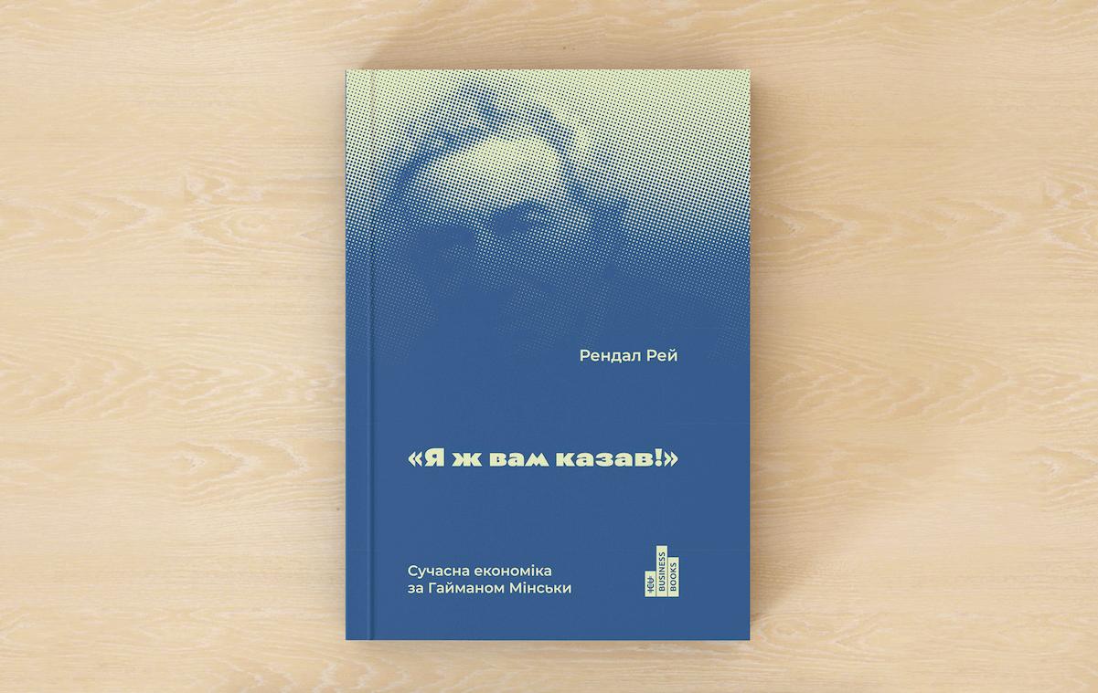Уривок з книги Рендала Рея «Я ж вам казав! Сучасна економіка за Гайманом Мінськи»