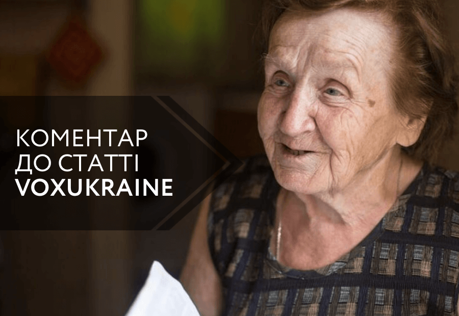 Примарна пенсія: чотири питання 30-річного українця до пенсійної системи