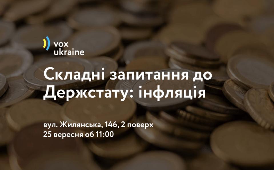 Освітній семінар «Складні питання до Держстату: інфляція»