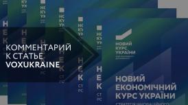 Новый курс – зрада або перемога или за что я благодарен Тимошенко