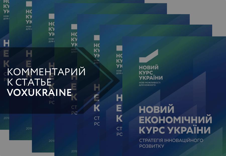 «Новый курс» – зрада або перемога или за что я благодарен Тимошенко