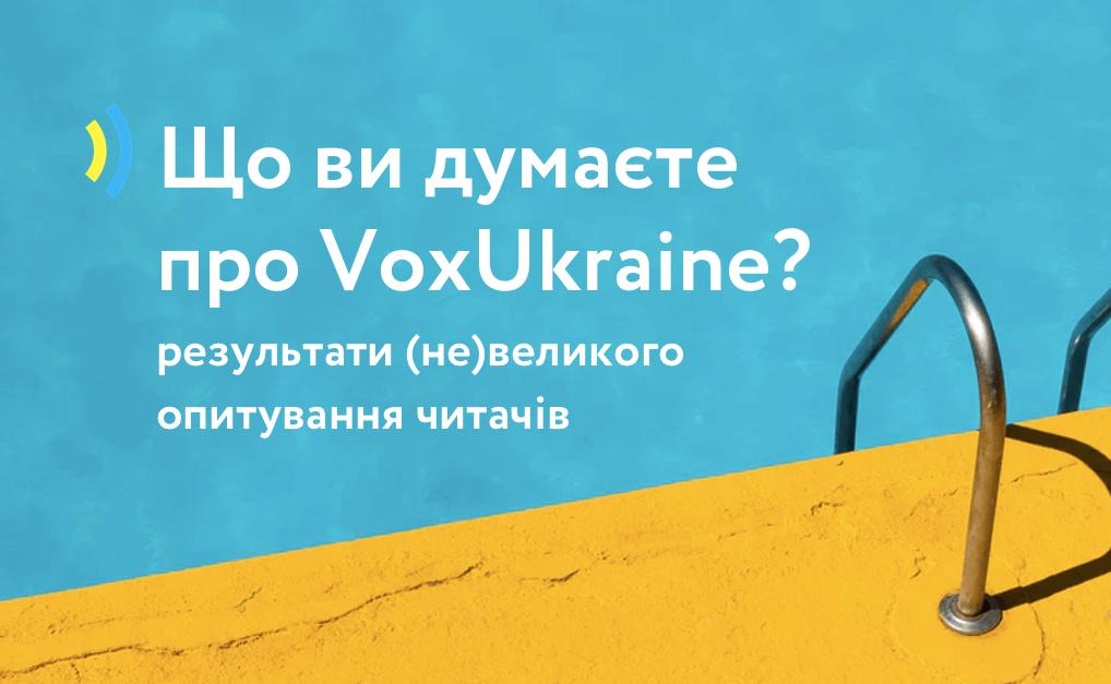 Відверта розмова з читачами: за що вони цінують, а за що терпіти не можуть VoxUkraine (опитування)