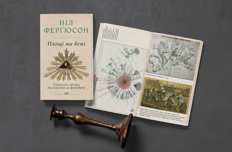 Уривок з книги Ніла Ферґюсона «Площі та вежі. Соціальні зв'язки від масонів до фейсбуку»