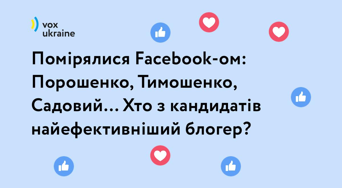 Помірялися Facebook-ом: Порошенко, Тимошенко, Садовий… Хто з кандидатів найефективніший блогер?