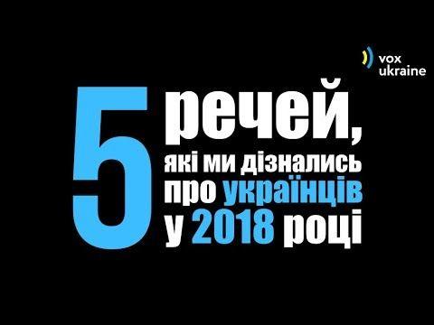 5 речей, які ми дізналися про українське суспільство у 2018 році (відео)