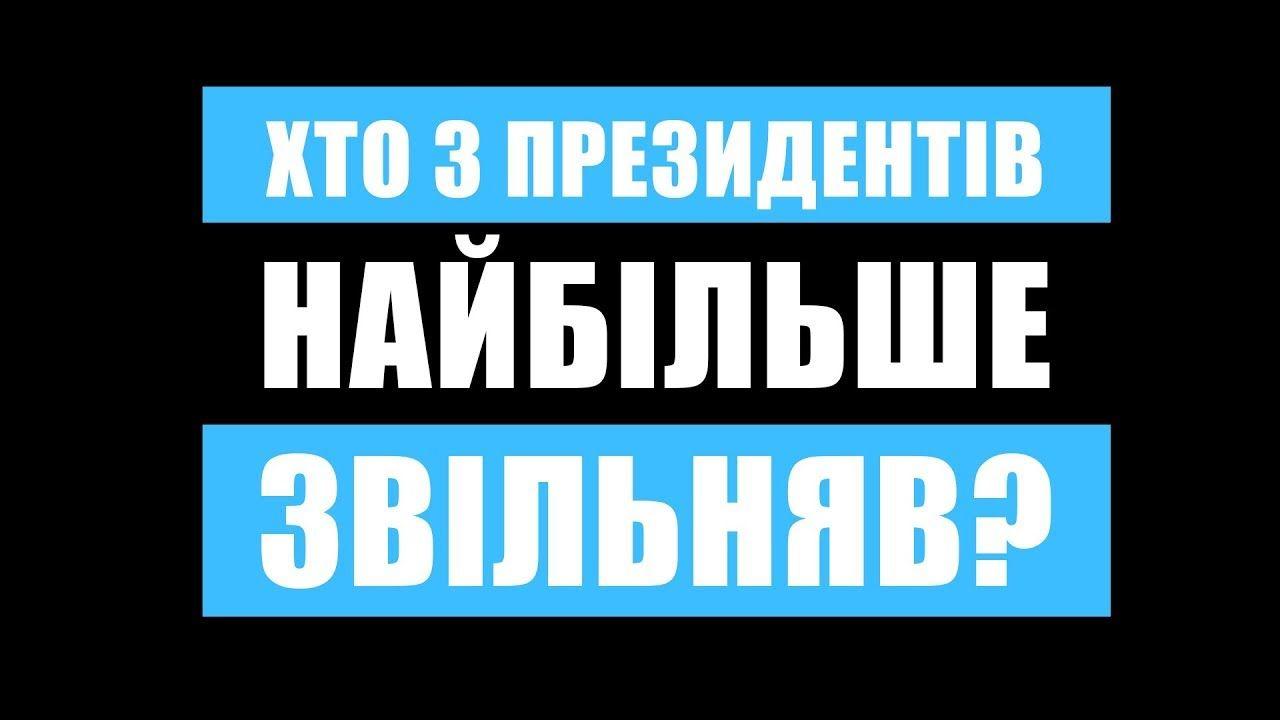 Хто з президентів України провів найглибшу кадрову «чистку»? Відео