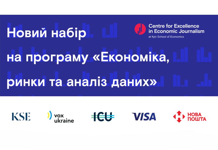 Розпочалася реєстрація на модульну навчальну програму «Економіка, ринки та аналіз даних»