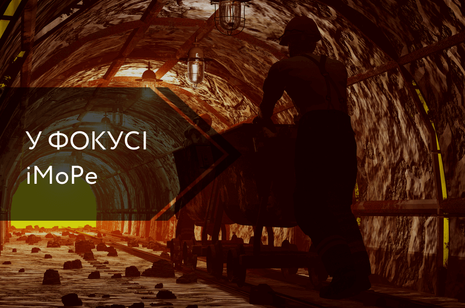 У фокусі іМоРе. Українські державні шахти: 2 млрд грн щороку на валізу без ручки