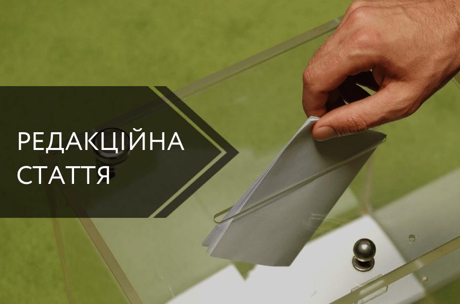 Від імені народу. Чому Україна терміново потребує реформи виборчої системи