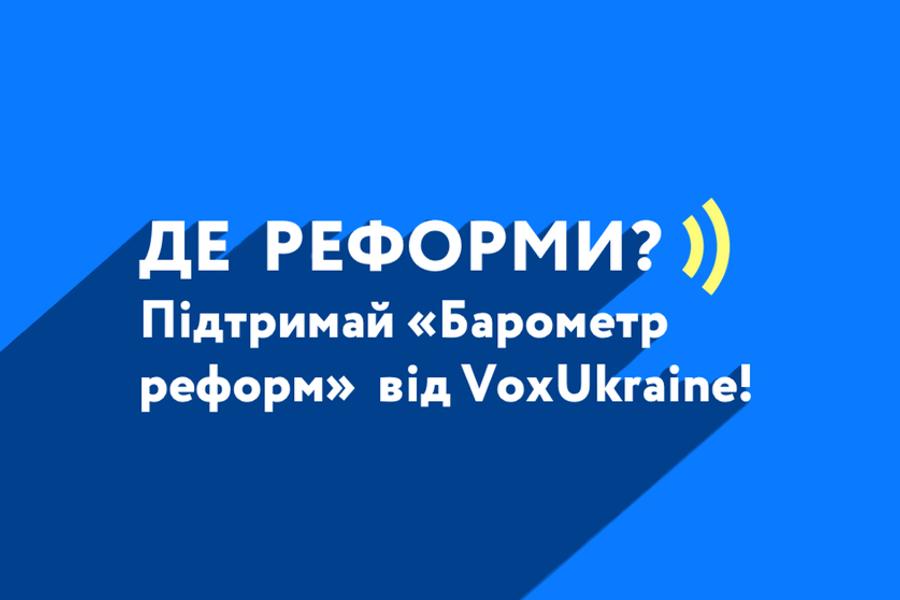Де реформи? VoxUkraine запускає краудфандингову кампанію на підтримку нового проекту