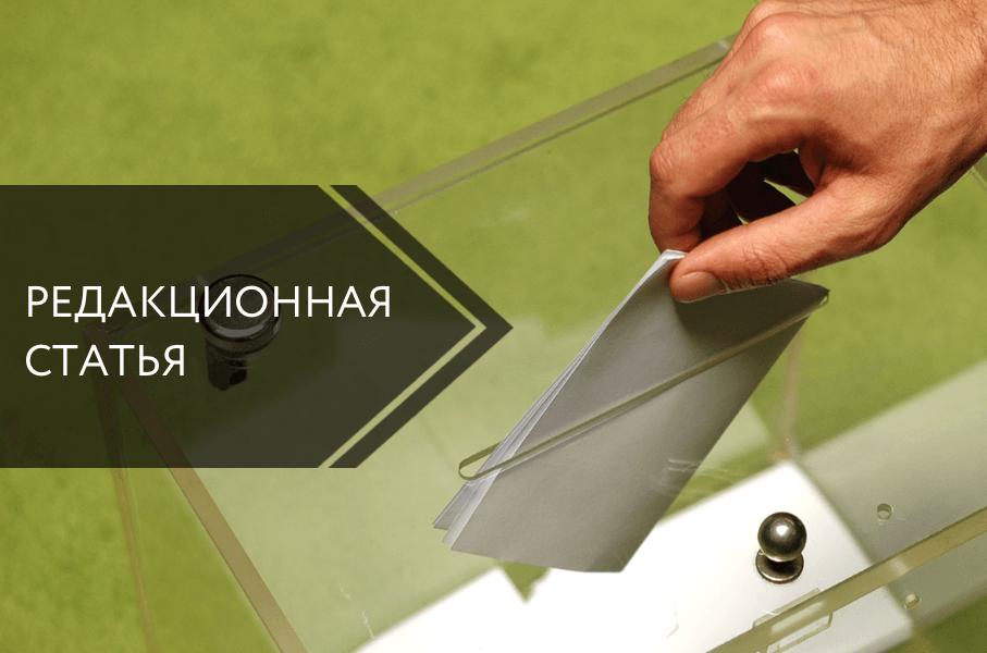 От имени народа. Почему Украина срочно нуждается в реформе избирательной системы
