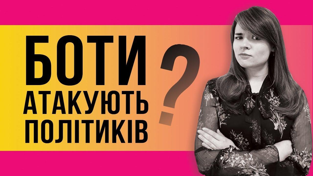 Скільки ботів на сторінках українських політиків? (відео)