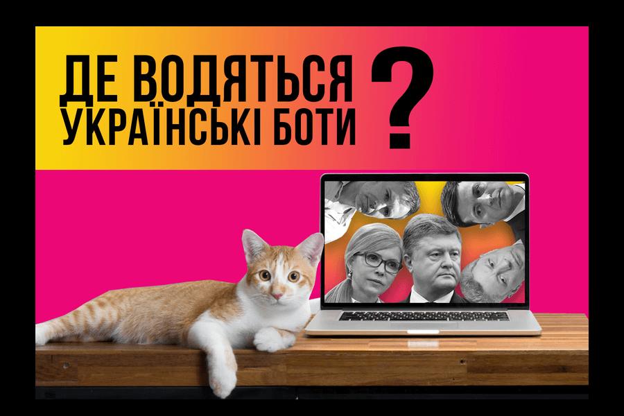 Зітри це, якщо зможеш. Як живуть українські боти на сторінках українських політиків
