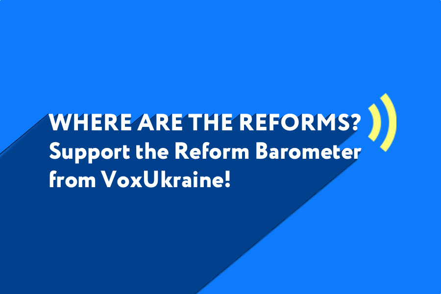 Where Are the Reforms? VoxUkraine Is Launching a Crowdfunding Campaign to Support a New Project