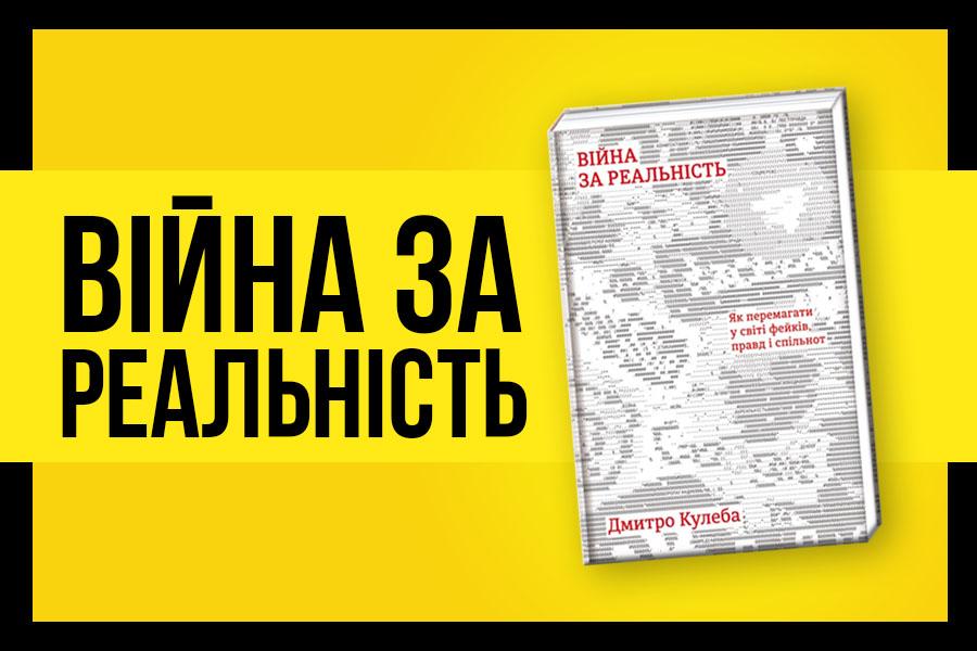 Уривок з книги Дмитра Кулеби «Війна за реальність: як перемагати у світі фейків, правд і спільнот»