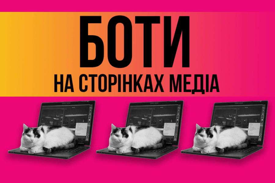 Несправжній я: фейкові акаунти на сторінках українських ЗМІ
