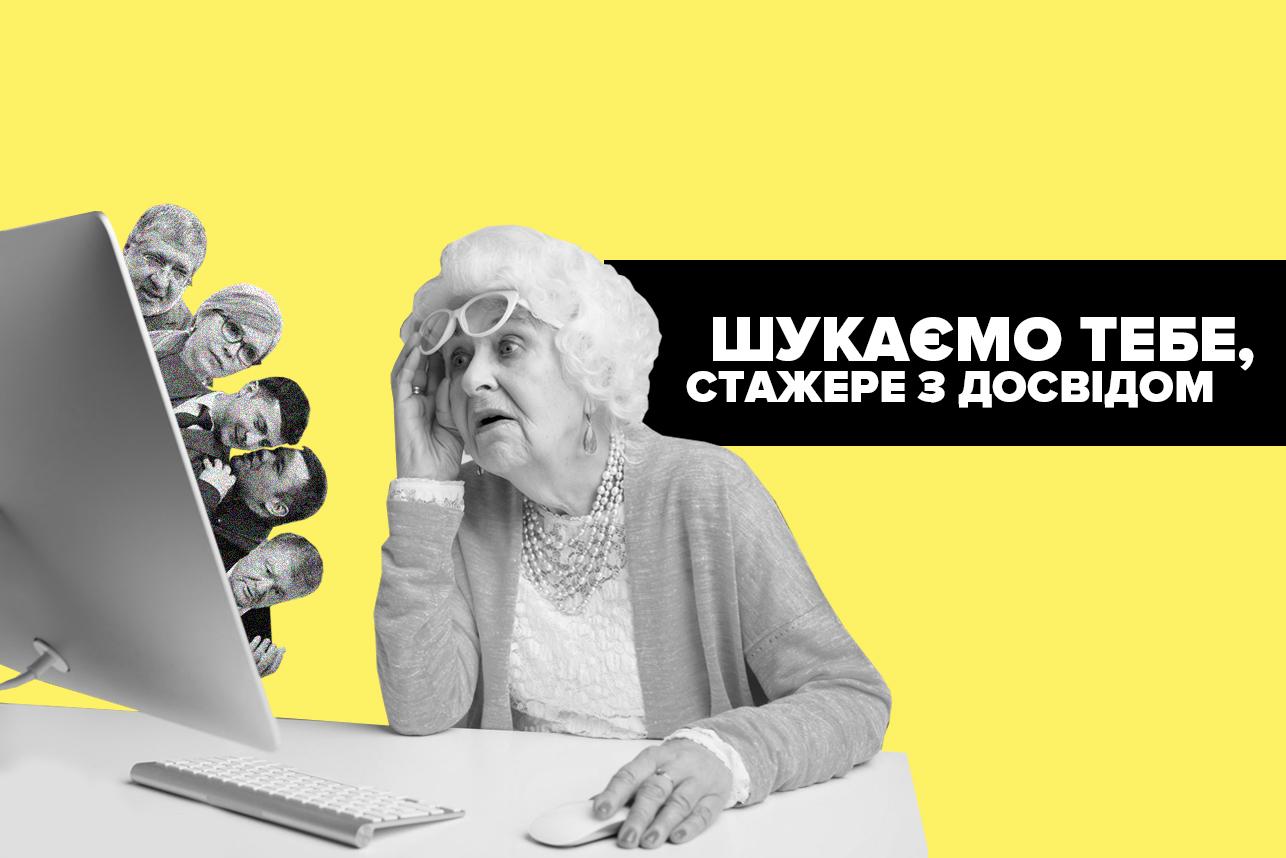 VoxUkraine оголошує набір «стажерів з досвідом»