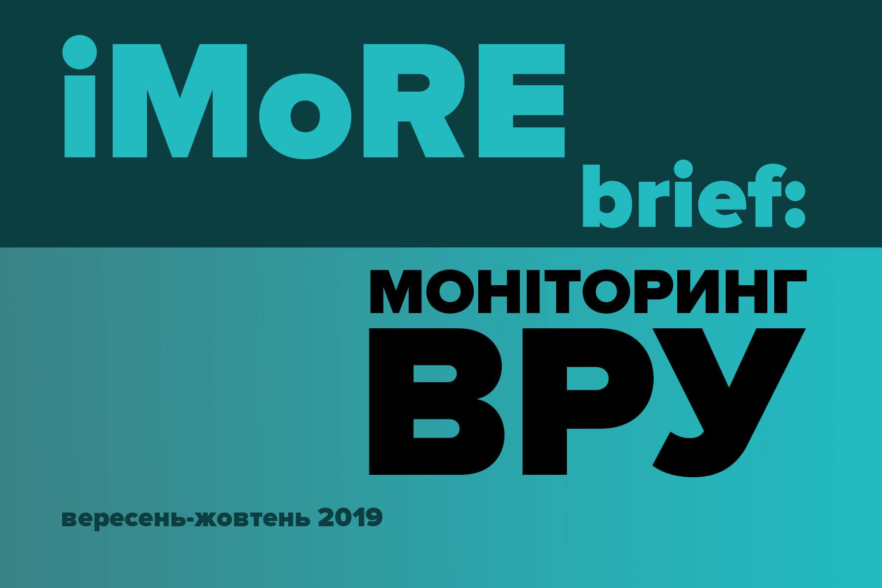 iMoReBrief: одним реченням про законодавчі ініціативи