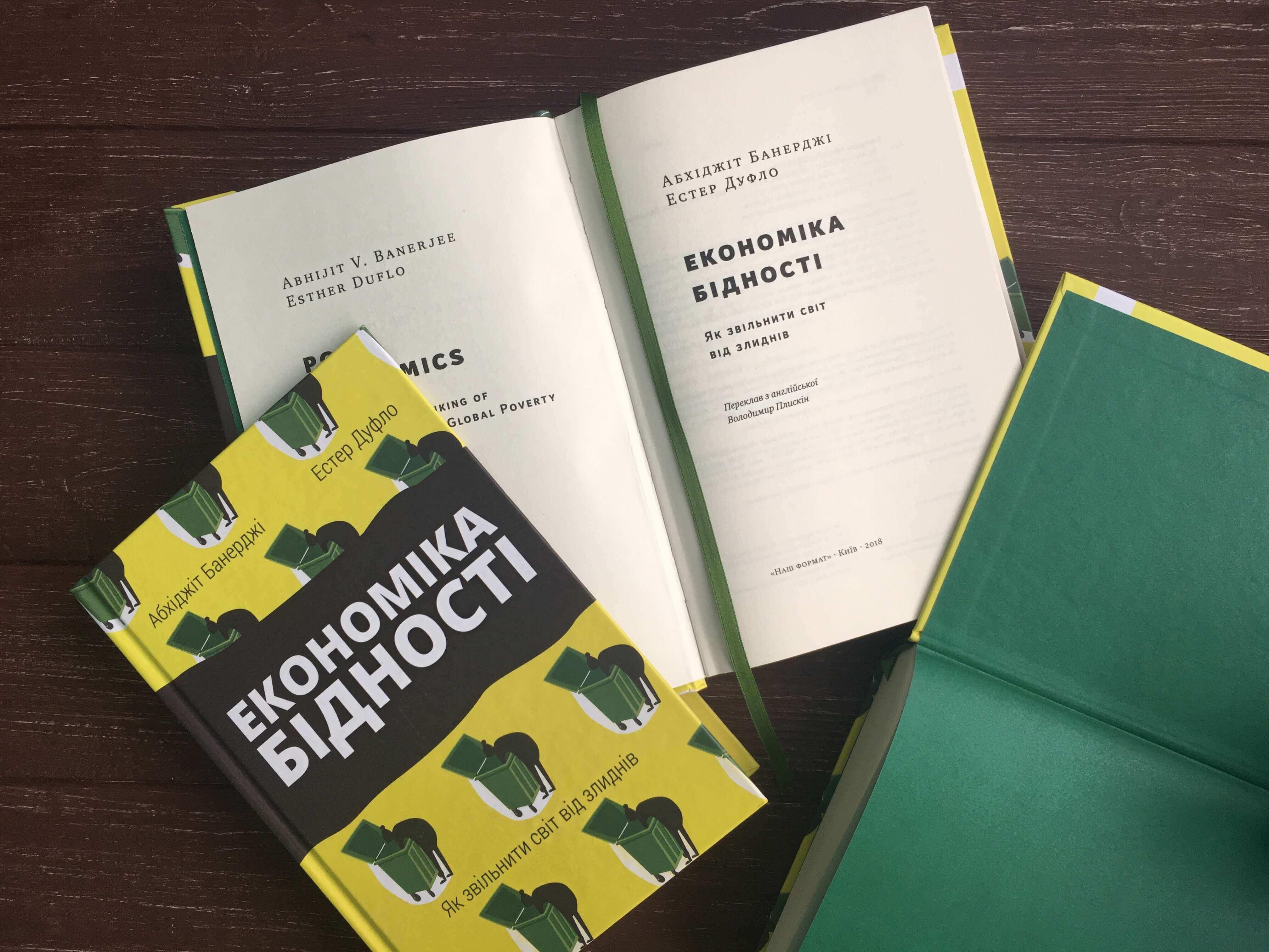 Уривок з книги «Економіка бідності. Як звільнити світ від бідності» Естер Дуфло, Абхіджіт Банерджі