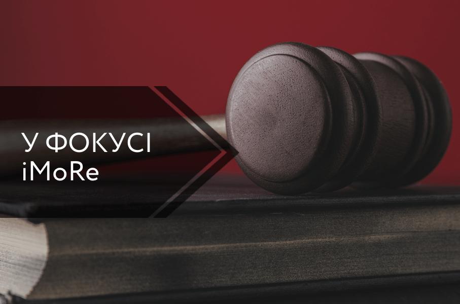У фокусі іМоРе: нове законодавство про державну службу