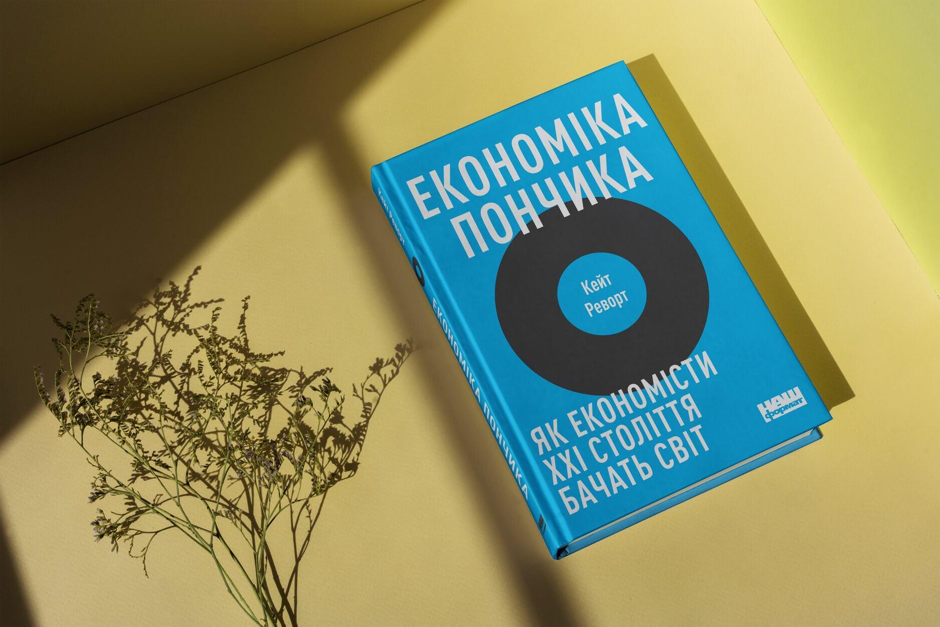 Уривок з книги «Економіка пончика. Як економісти XXI століття бачать світ» Кейт Реворт