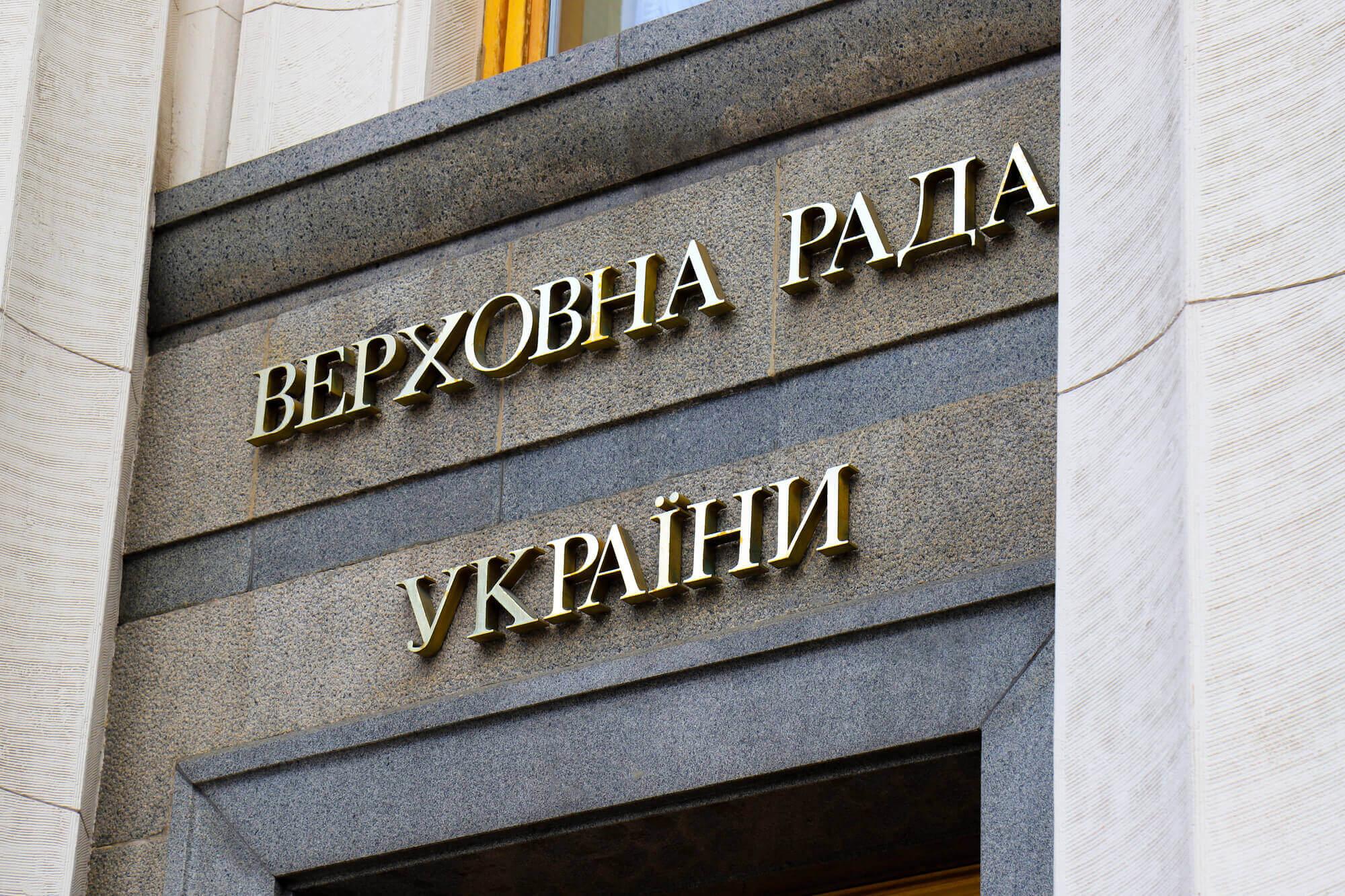 "Quarantined. What ""Coronavirus"" Laws were Adopted by the Verkhovna Rada?"