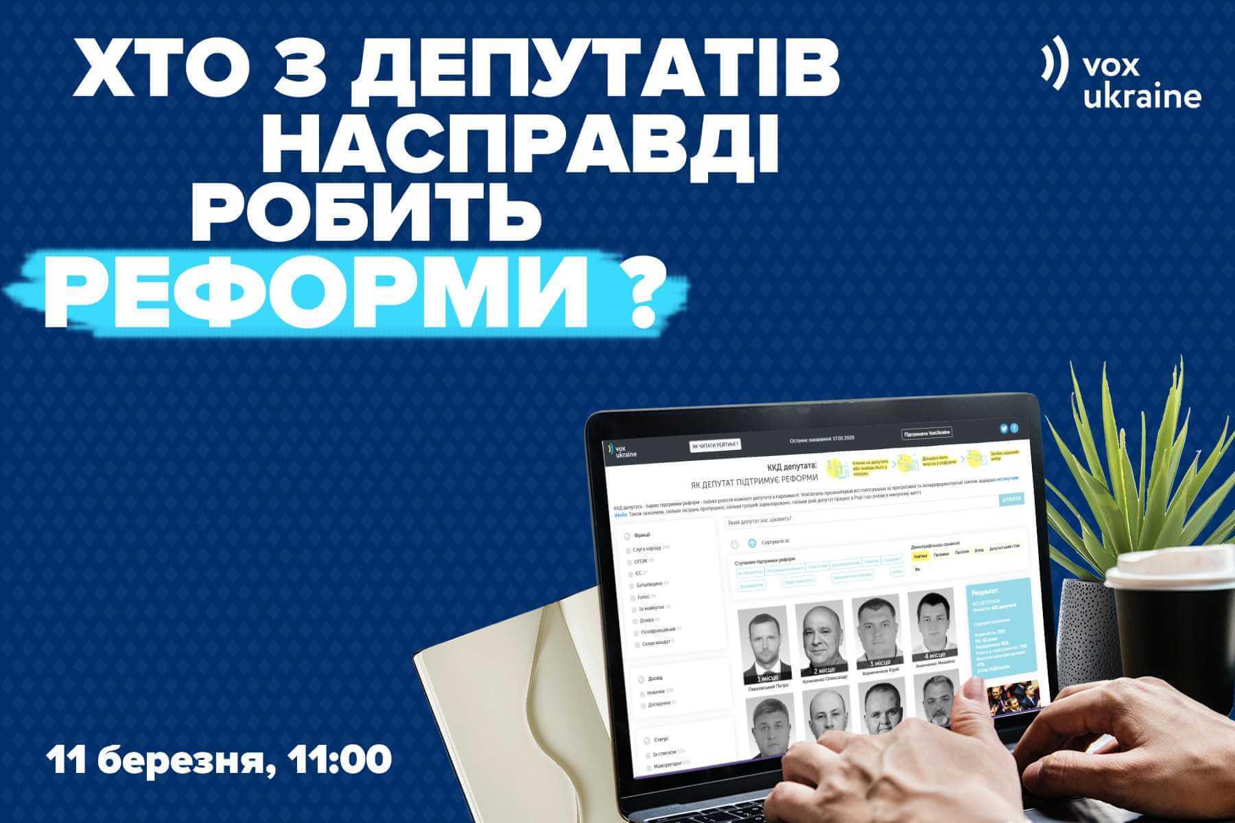 Зустріч-воркшоп «Хто з депутатів насправді робить реформи?»