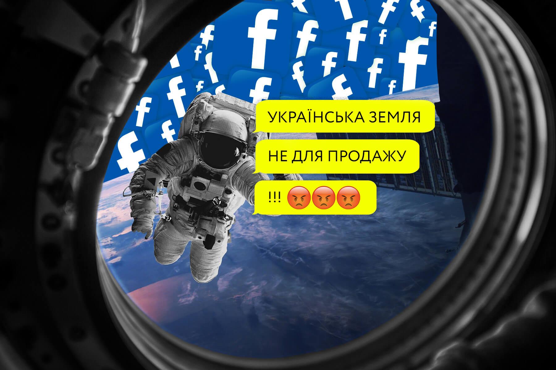 Facebook-гектар. Що пишуть депутати про земельну реформу