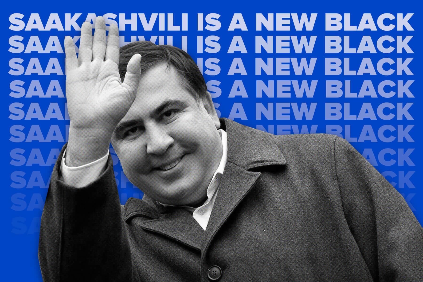 Міхеїл Саакашвілі знову в українській політиці?