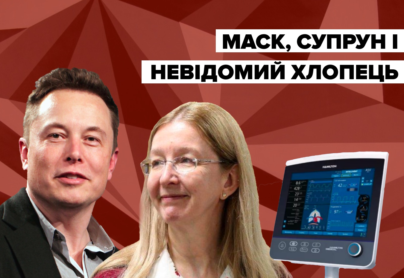 Ілон Маск, Уляна Супрун, апарати вентиляції легень і невідомий хлопець