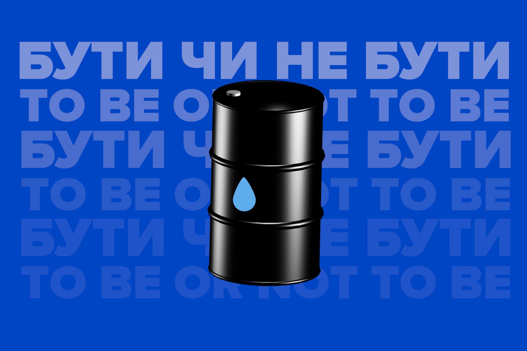Нафтовий понеділок. Як зниження цін вплине на Україну?