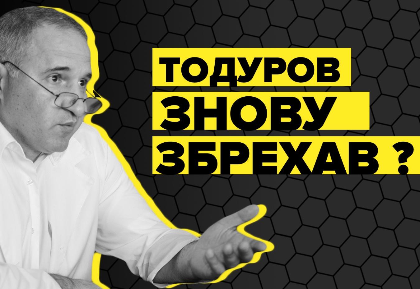 Жодного кроку без Супрун. Експрес-перевірка чергового інтерв'ю Бориса Тодурова