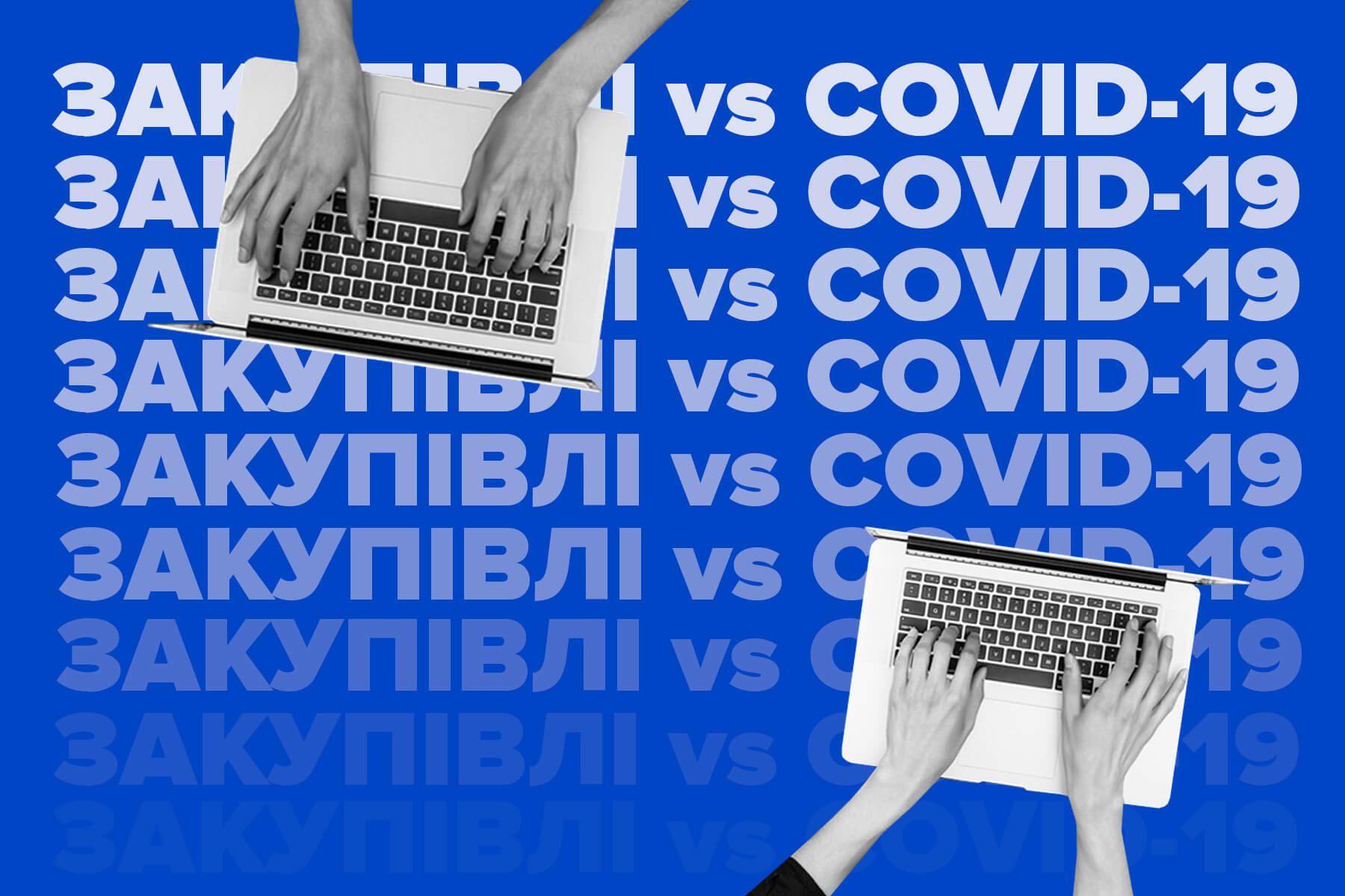 Як відкриті підходи до закупівель допомагають Україні подолати COVID-19