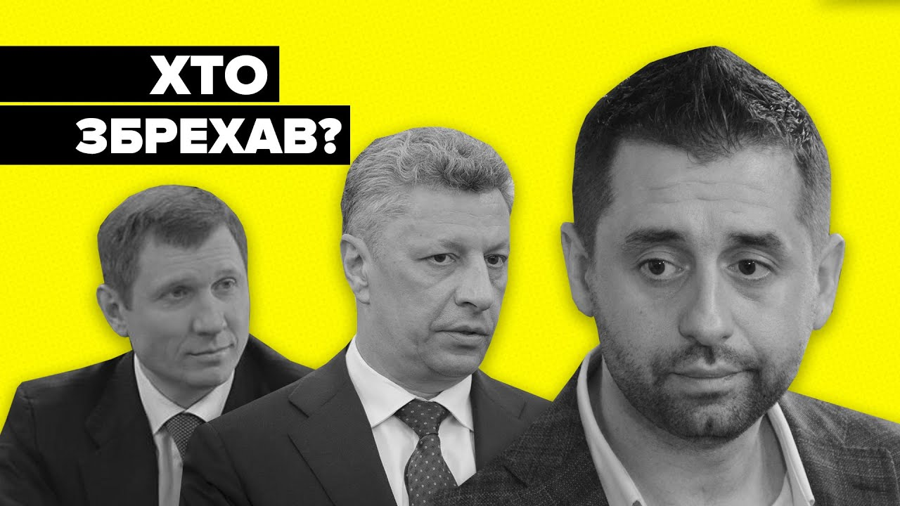 Арахамія, Бойко та Шахов. Хто з депутатів збрехав? Фактчек VoxUkraine (відео)