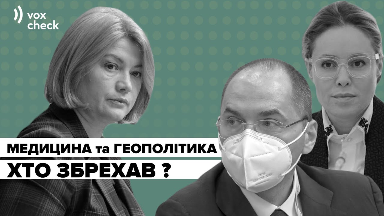 Королевська, Степанов, Геращенко. Хто збрехав? Фактчек VoxCheck (відео)