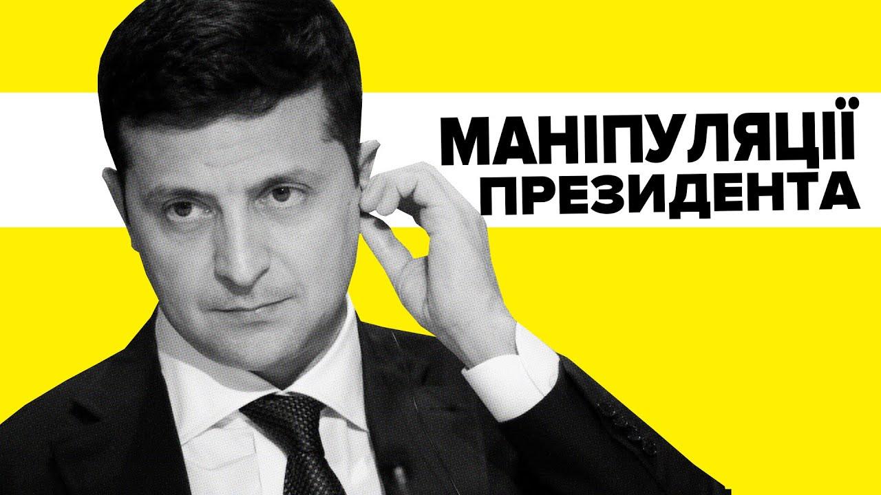 Рік президента: чим маніпулював Зеленський у фільмі про себе? Фактчек VoxUkraine (відео)