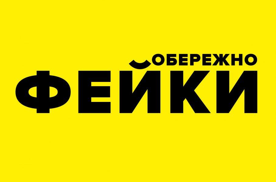 ФЕЙК: На Львівщині обвалився міст, відремонтований у рамках «Великого будівництва»