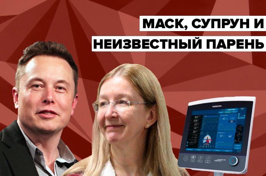 Илон Маск, Уляна Супрун, аппараты вентиляции легких и неизвестный парень