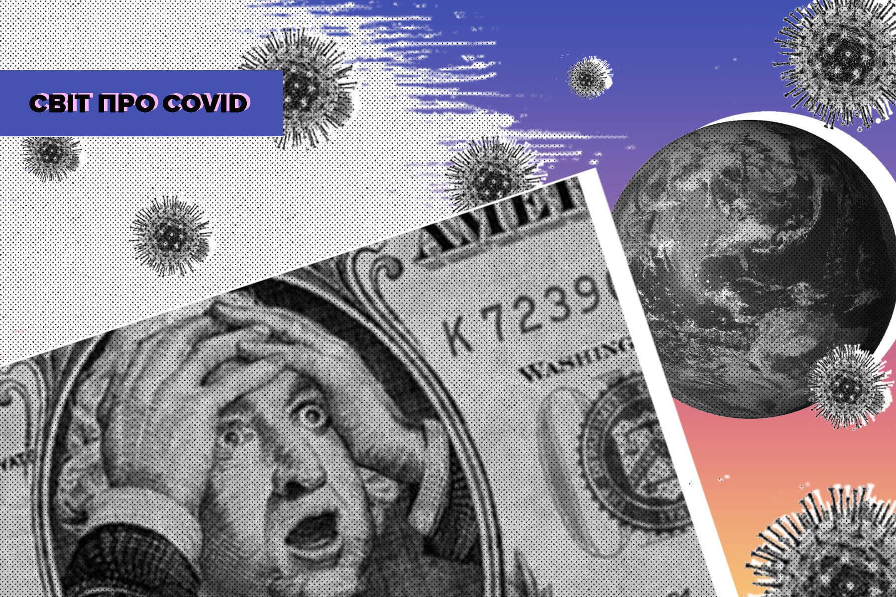 Як оцінити наслідки коронавірусної рецесії