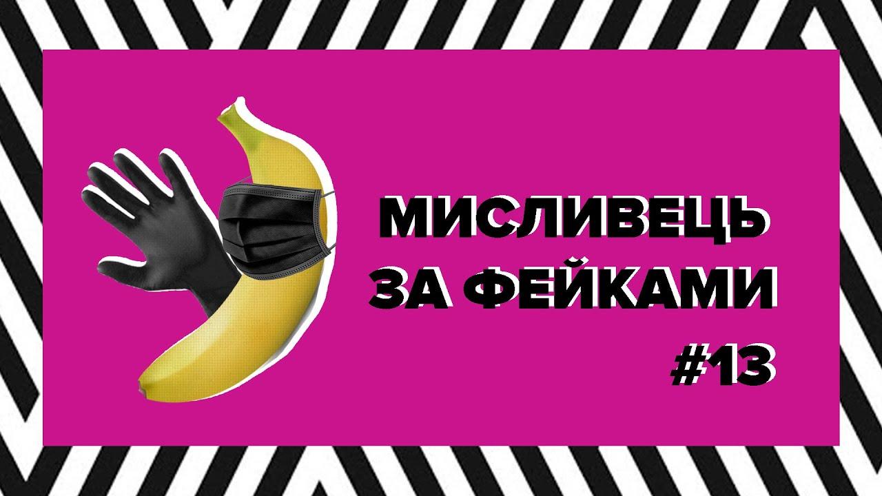 Мисливець за фейками #13. Онлайн платежі, комуналка та китайські банани (відео)