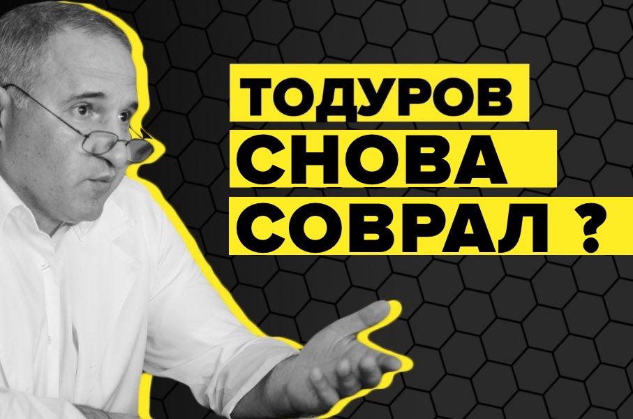 Ни шагу без Супрун. Экспресс-проверка очередного интервью Бориса Тодурова