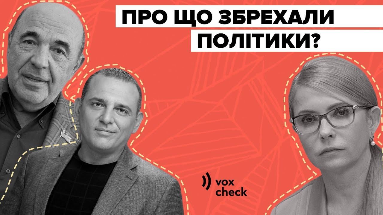 Бужанський, Тимошенко та Рабінович. Хто з них збрехав? (відео)