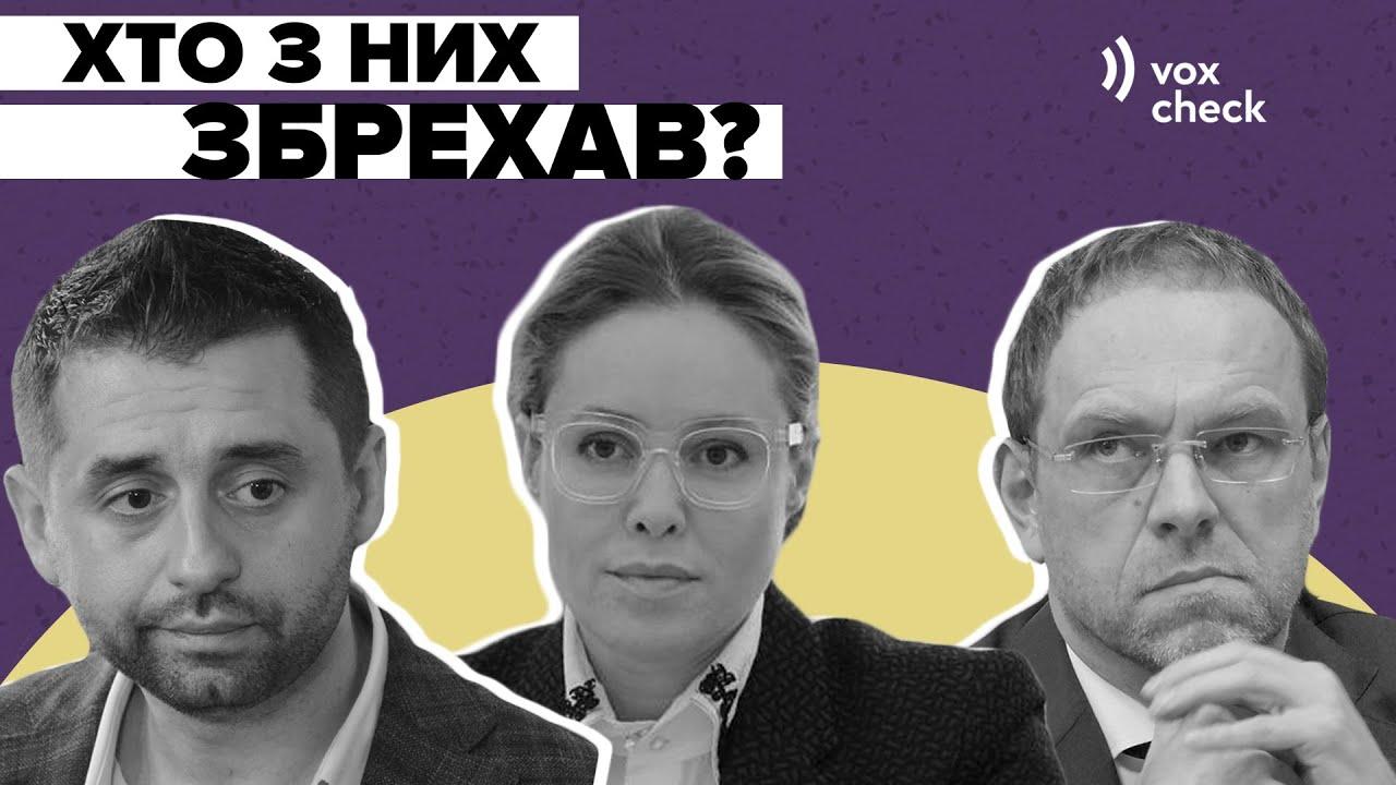 Давид Арахамія, Сергій Власенко та Наталія Королевська. Хто збрехав? (відео)