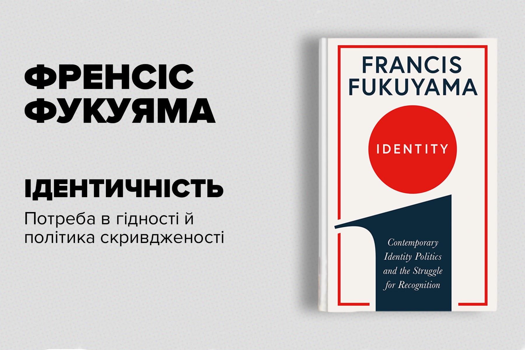 Уривок з книги Френсіса Фукуями «Ідентичність»