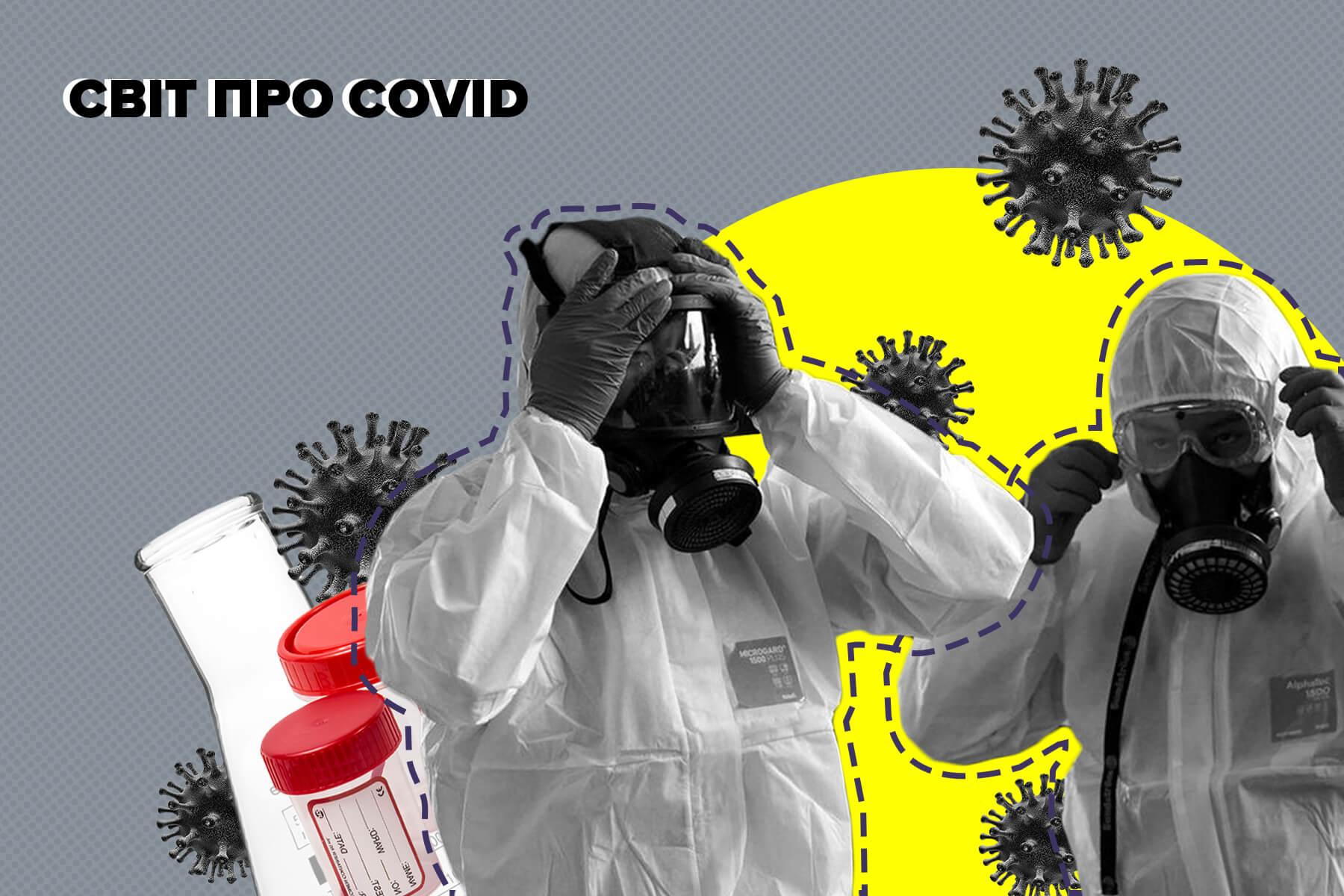 Як те, що ви змиваєте у туалеті, допомагає відслідковувати коронавірус
