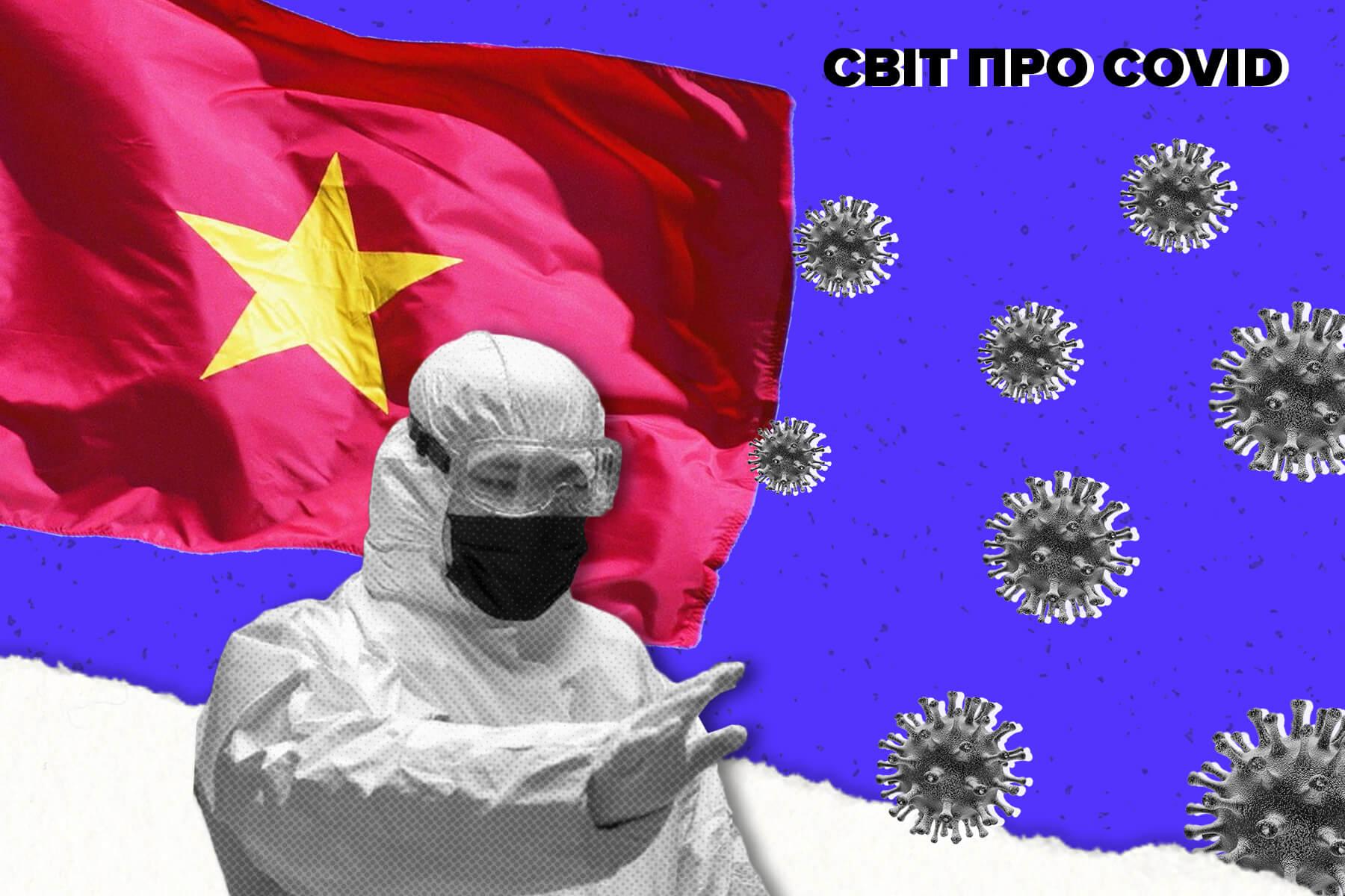 В'єтнамська стратегія низьких витрат у боротьбі з COVID-19
