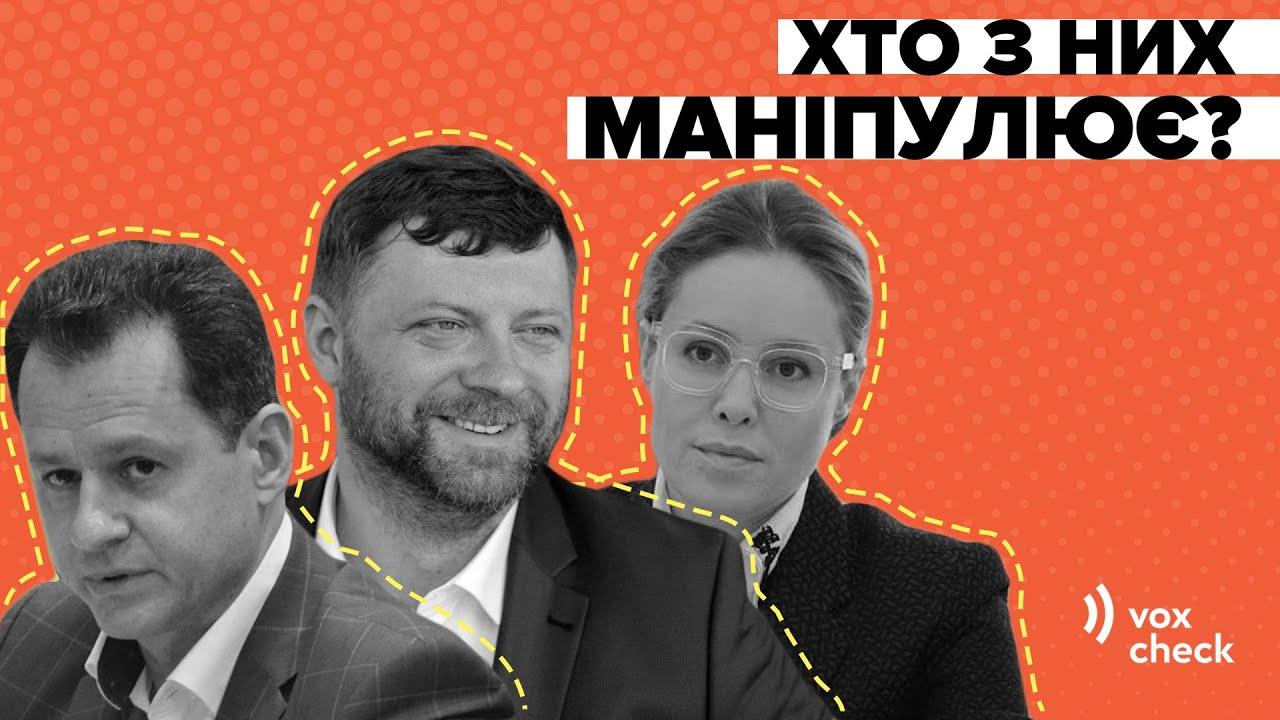Корнієнко, Королевська, Батенко. Чим маніпулюють політики? (відео)