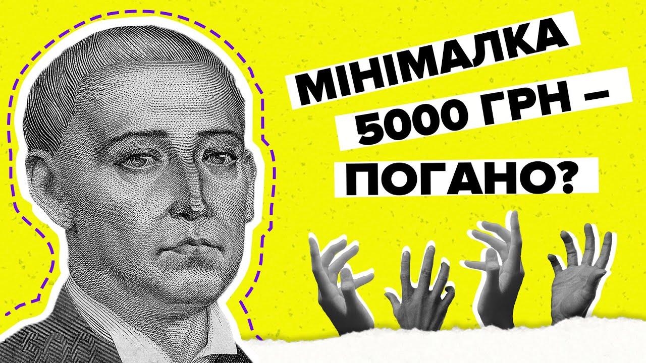 Мінімалка 5000 грн. Які будуть наслідки? (відео)